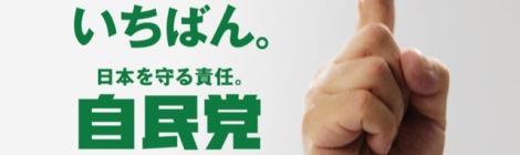 Các chính đảng ở Nhật Bản