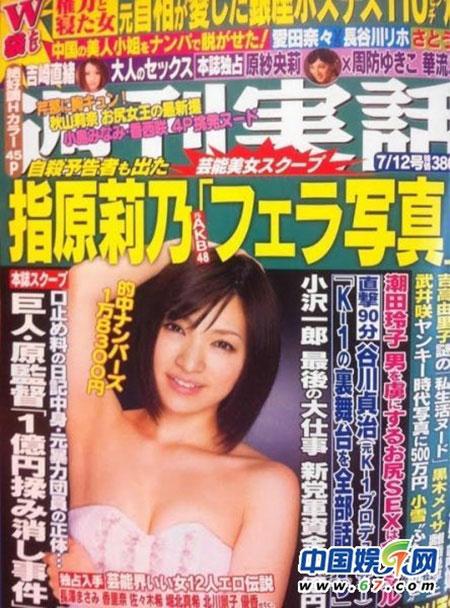 Thần tượng 9X Nhật Bản lộ ảnh nóng