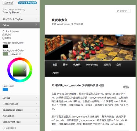 WordPress 3.4 tùy chỉnh dễ dàng hơn