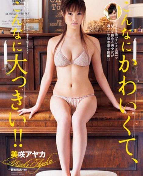 Người đẹp Nhật Bản cổ vũ Olympic