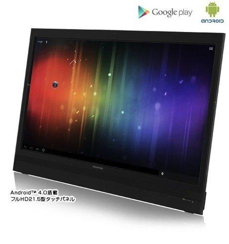 MTB Android màn hình 21,5 inch ra mắt tại Nhật Bản