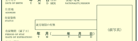 Thay đổi luật nhập cảnh từ tháng 7 năm 2012