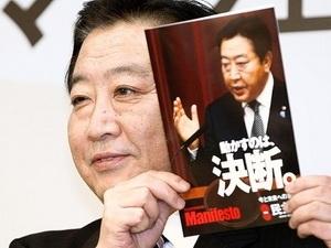 Nhật Bản bắt đầu cuộc vận động tranh cử Hạ viện