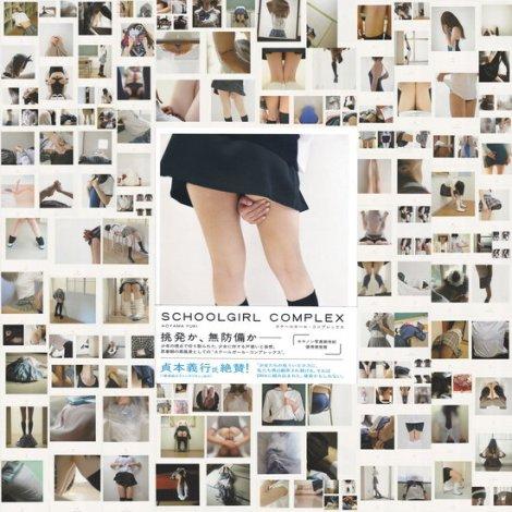 Đồng phục váy siêu Ngắn của nữ sinh Nhật Bản 2