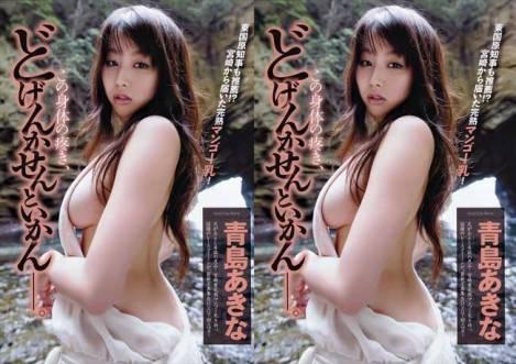 Người đẹp Akina Aoshima
