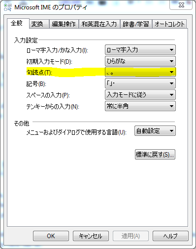 Dấu câu trong văn bản Tiếng Nhật