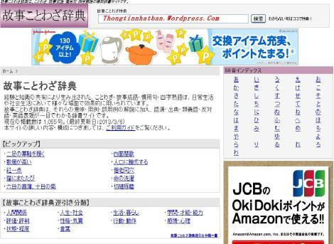 Kotowaza Ngạn ngữ Nhật Bản
