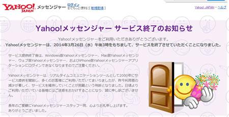 Yahoo! Messenger chính thức ngừng hoạt động tại Nhật Bản